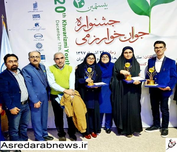 مدیر پژوهشسرای فارابی داراب: پس از بیست دوره برگزاری جشنواره جوان خوارزمی، دانش آموز دارابی رتبه دوم کشوری کسب کرد