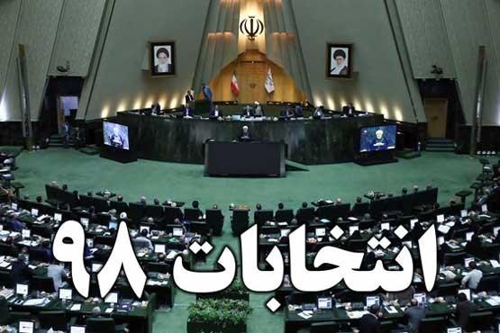 کاندیداهای احتمالی فارس برای مجلس یازدهم