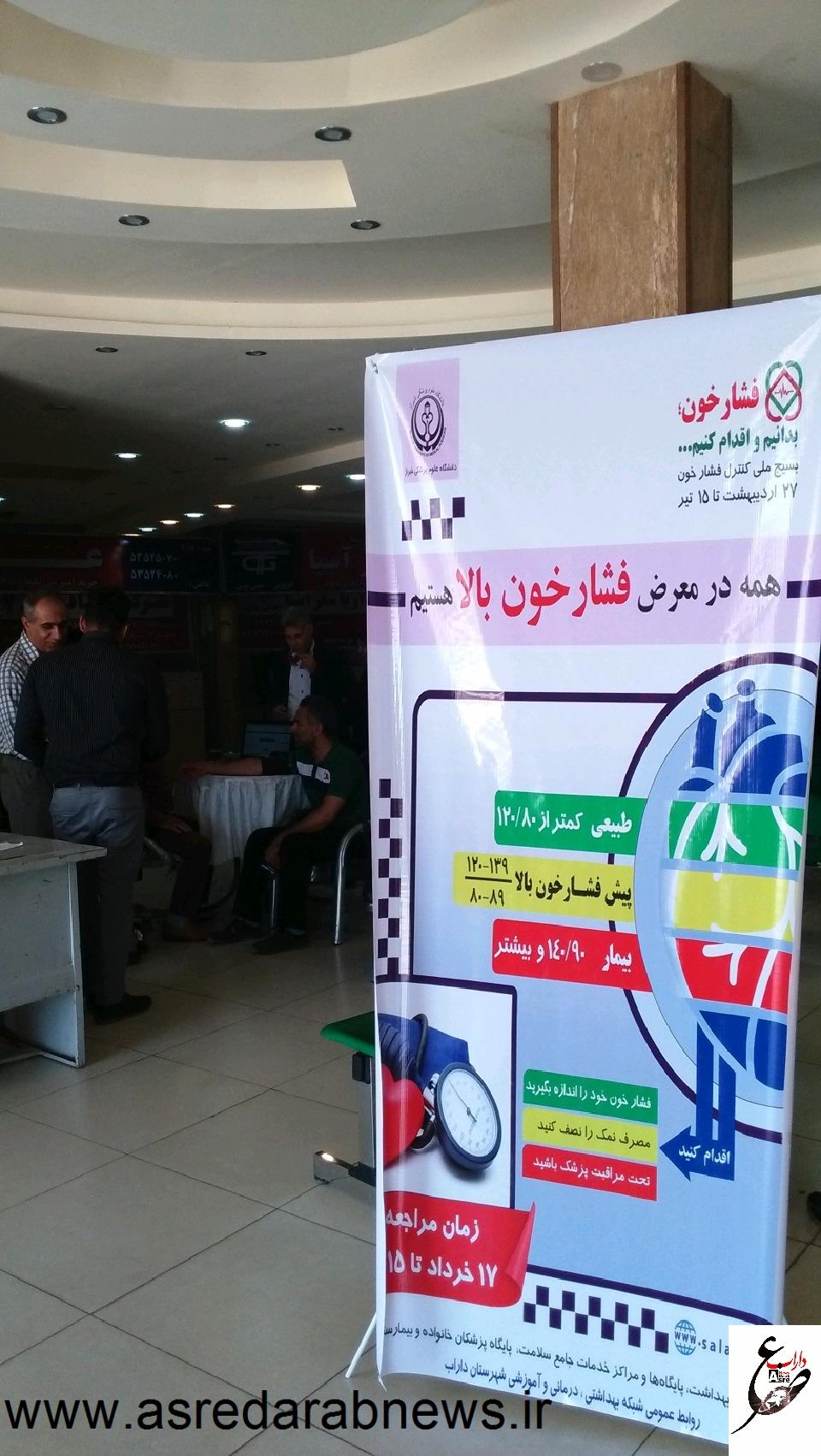 زاهدانی رئیس شبکه بهداشت و درمان داراب در حاشیه بازدید از طرح بسیج ملی کنترل فشار خون مطرح کرد: از هر ۱۰ نفر ۶ نفر فشارخون بالا دارند که اطلاعی از آن ندارند