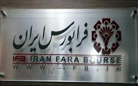 """پتروشیمی داراب در تابلوی """"زرد"""" بازار پایه فرابورس سازمان بورس اوراق بهادار قرار گرفت"""
