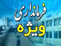 هیات وزیران با ایجاد فرمانداری ویژه در داراب فارس موافقت کرد