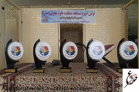 برگزاری اولین دوره مسابقات دهکده علوم تجربی در داراب
