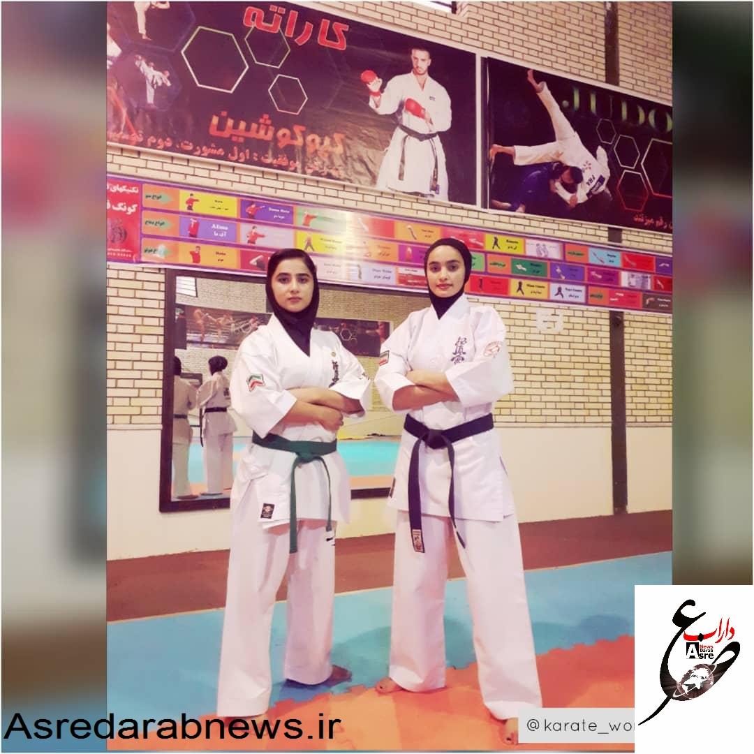 انتخاب دو بانوی کاراته کا دارابی در اردوی تیم منتخبین استان فارس