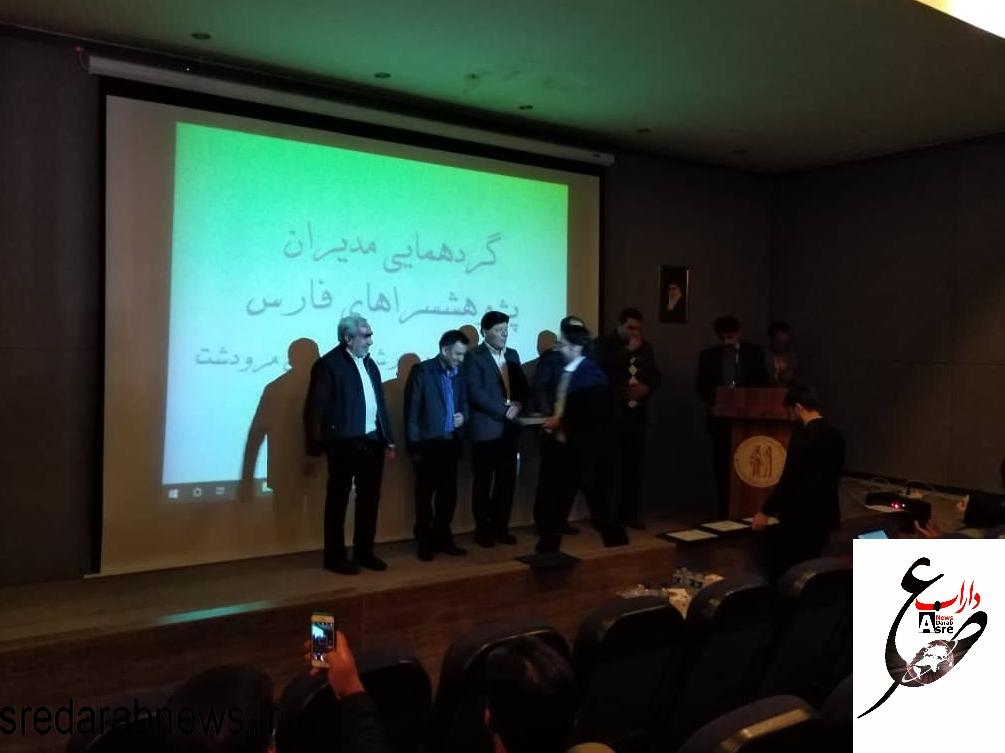 مجوز میزبانی قطب نجوم و ستاره شناسی استان فارس به پژوهش سرای فارابی داراب اعطا شد