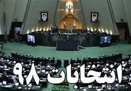 در استان فارس صلاحیت ۷۳۶ نفر تأیید و صلاحیت ۱۳۲ نفر نیز احراز نشده است