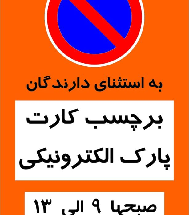 لزوم همکاری شهروندان در بهبود ترافیک شهری با اجرای طرح کارت پارک الکترونیکی