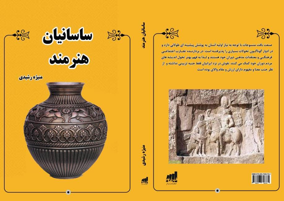 کتاب«ساسانیانِ هنرمند» اثر بانوی نویسنده  فورگی منتشر می شود