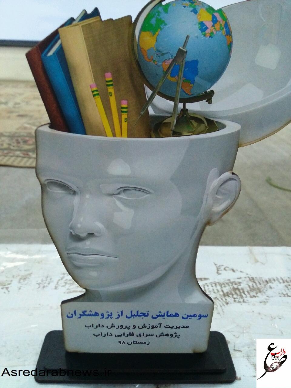 از دانش آموزان دارابی دارای مقام کشوری، استانی و شهرستانی تجلیل شد