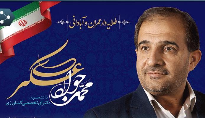 پیام تشکر دکتر محمد جواد عسکری منتحب  مردم داراب و زرین دشت در مجلس یازدهم