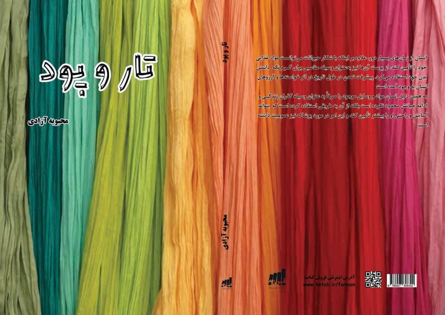 کتاب «تار و پود» اثر محبوبه آزادی به زودی منتشر می شود