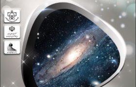 اولین دوره جشنواره رقابتی کاوشگران آسمان به میزبانی داراب برگزار شد