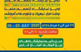 ارائه آثار دانش آموزان دارابی در نمایشگاه بین المللی شیراز