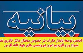 بیانیه  انجمن توسعه پایدار داراب درخصوص پتروشیمی های ۴ گانه فارس در پاسخ به سخنان قادری نماینده شیراز و زرقان