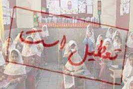 تعطیلی مدارس از چهارشنبه ۲۳ مهر ماه به مدت ۱۰ روز
