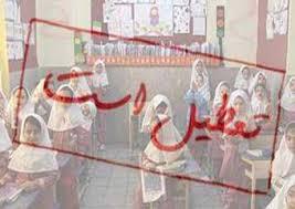 ستاد پیشگیری و مبارزه با کرونا در شهرستان داراب مصوب کرد: مدارس شهر داراب، جنت شهر و شهر دوبرجی به مدت یک هفته تعطیل است