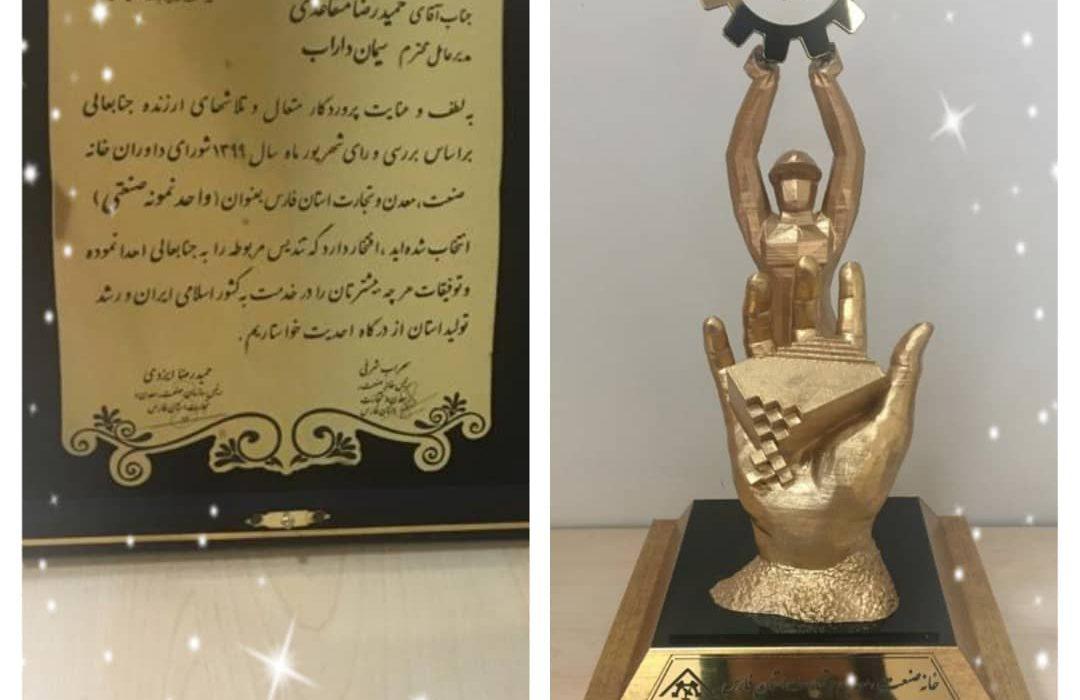 از شرکت سیمان داراب به عنوان واحد نمونه صنعتی استان فارس  تقدیر شد