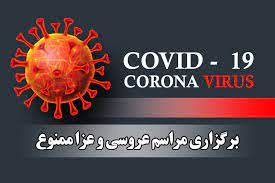 دادستان داراب: برگزاری هر نوع  مراسم تجمعی از قبیل  عروسی و عزا از ۱۴ آبان ماه  ۹۹ ممنوع است