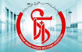اخذ مجوز کلینیک ویژه مستقل در بیمارستان امام حسن مجتبی(ع) داراب