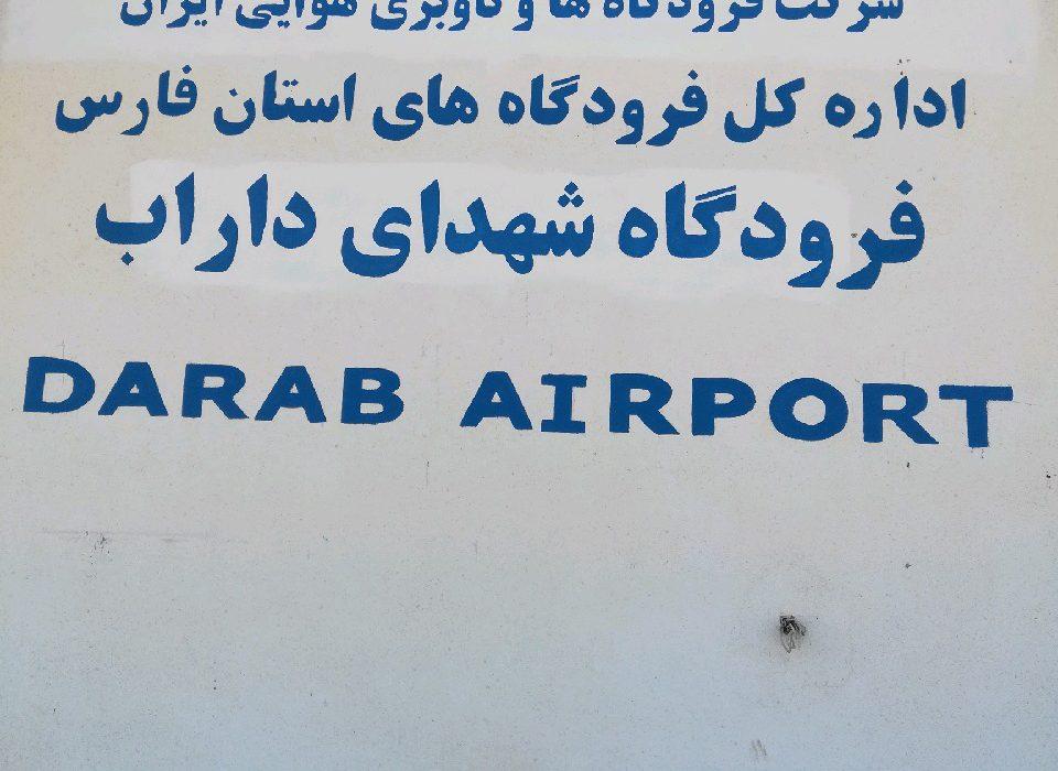 مدیرعامل شرکت فرودگاه های و ناوبری هوایی ایران از فرودگاه شهدا داراب بازدید کرد