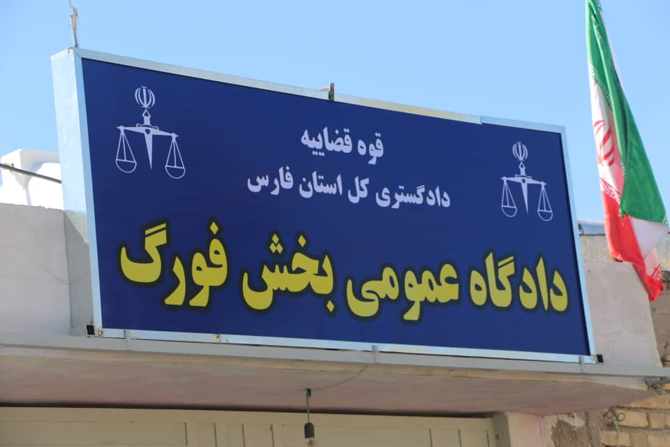 دادگاه عمومی بخش فورگ افتتاح شد
