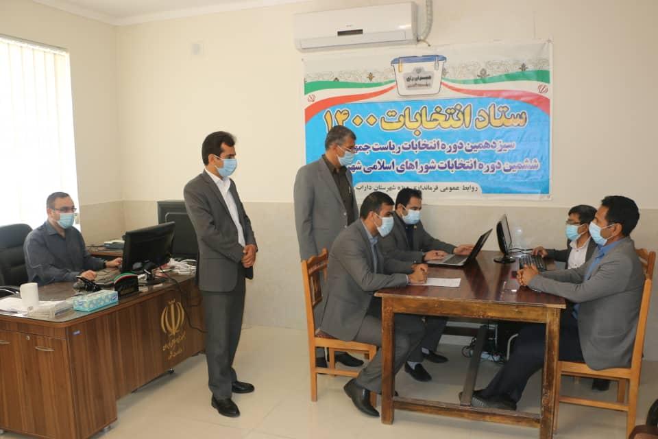 آغاز بکار ستاد انتخابات ۱۴۰۰ در شهرستان داراب/ در اولین روز یک نفر برای شرکت در انتخابات شورای شهر داراب ثبت نام کرد