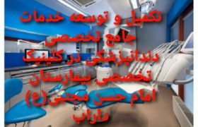 تکمیل و توسعه خدمات جامع تخصصی دندانپزشکی در کلینیک تخصصی بیمارستان امام حسن مجتبی(ع) داراب