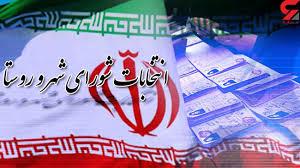 اسامی کاندیداهای شوراهای اسلامی شهرهای مختلف شهرستان داراب تا تاریخ ۲۵ اسفند ماه اعلام شد