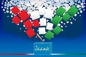 مهلت ثبت نام ششمین دوره شورای اسلامی شهر تمام شد