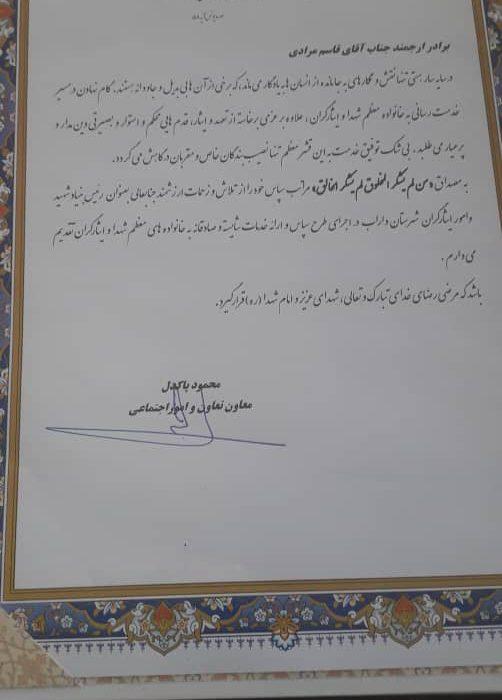 تقدیر معاون بنیاد شهید کشور از رئیس بنیاد ششهرستان داراب