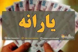 واریز یارانه معیشتی روز دوشنبه ۱۰ خرداد ماه