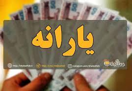 واریز کمک معیشتی جدید در آستانه ماه مبارک رمضان برای ۶۰ میلیون نفر