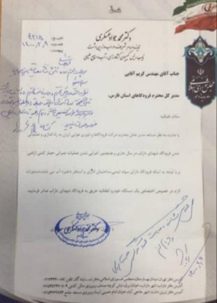 اختصاص یک دستگاه ماشین اطفاء حریق به فرودگاه داراب