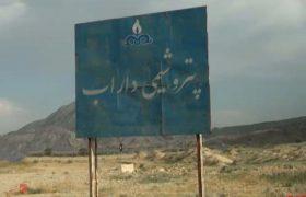 بیانیه انجمن توسعه پایدار داراب در خصوص سایتهای ۴ گانه پتروشیمی فارس