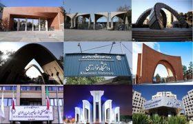 مؤسسات آموزش عالی مشمول طرح ساماندهی مشخص شدند/ الحاق مجدد دانشکده کشاورزی و منابع طبیعی داراب به دانشگاه شیراز