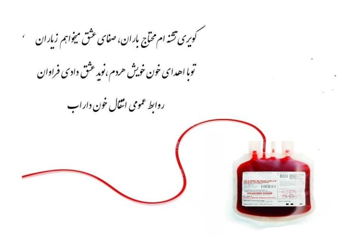 کاهش ذخایر خونی در بیمارستان داراب/ همشهریان برای اهدای خون و کمک به بیماران نیازمند اقدام کنند