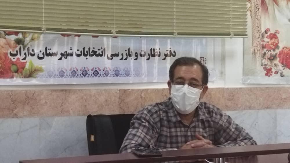 سرپرست دفتر نظارت و بازرسی انتخابات شهرستان داراب: شورای نگهبان در انتخابات شورا دخالت نمی کند