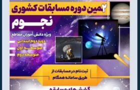 اسامی دانش آموزان منتخب استانی در جشنواره علمی پژوهشی پژوهشسراهای دانش آموزی اعلام شد