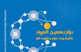 افتخاری دیگر از دانش آموزان عضو پژوهش سرای فارابی داراب در دوازدهمین دوره المپیاد علوم و فناوری نانو